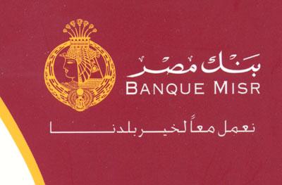 لوجو بنك مصر