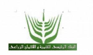 لوجو بنك التنمية الزراعية و الائتمان