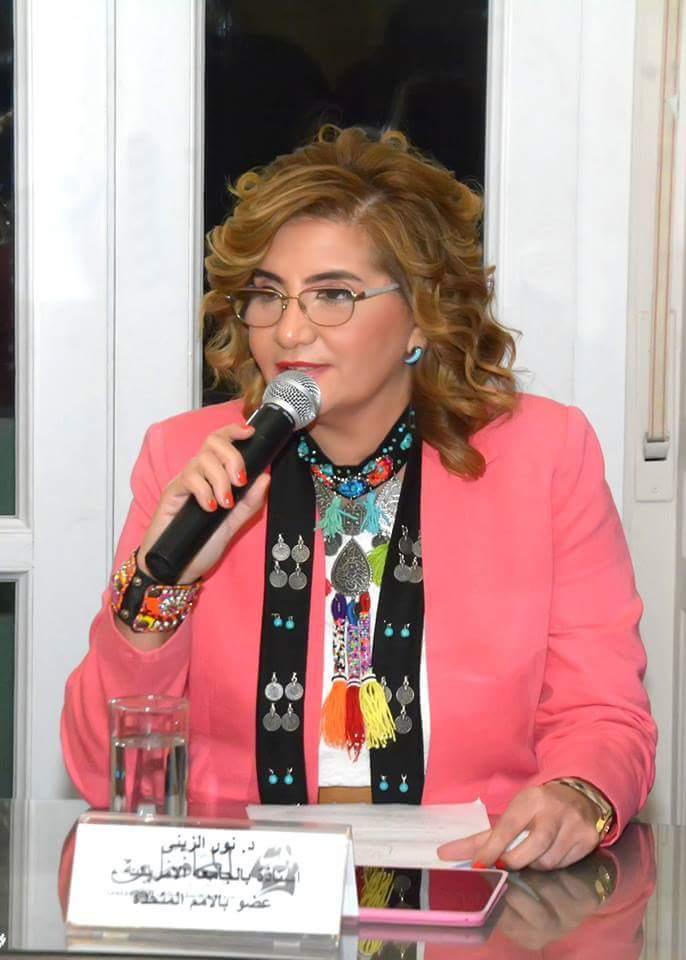 د . نور الزيني