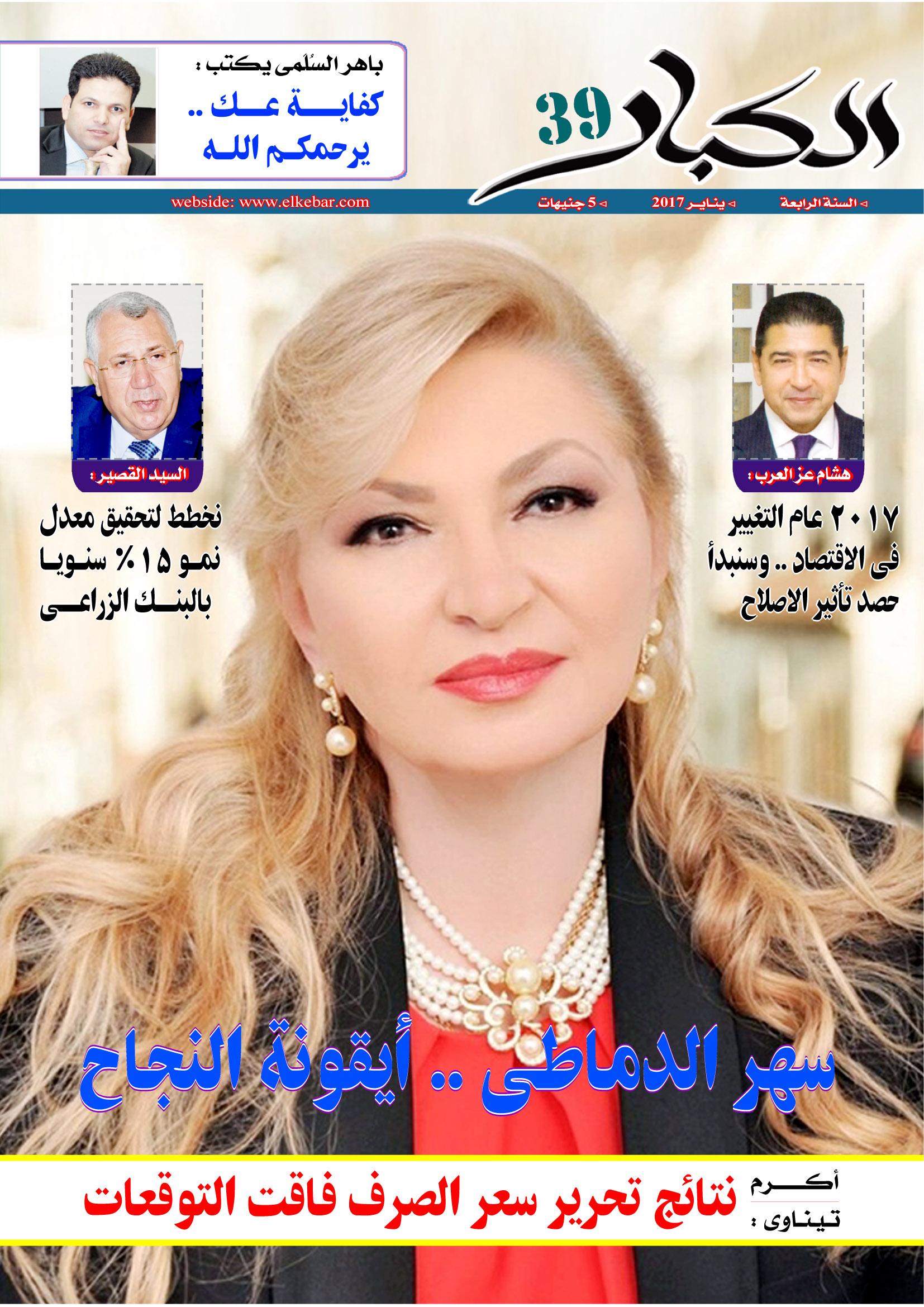 غلاف العدد 39 .. يناير 2017